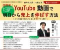 YouTube動画で売上を劇的に伸ばす方法 by菅谷信一
