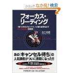 【3時間】第171回大ヒット!「フォーカスリーディング」で<呪われた人生>大逆転物語