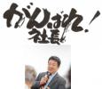 がんばれ社長!武沢さん+突撃コンサル白岩さん+栢野主催