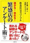 【6時間】第186回繁盛コンサル大久保一彦の世界