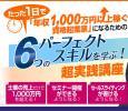 【2時間】大人気!資格起業家・横須賀てるひさの成功法則