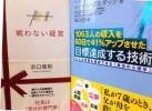 【6時間】ベストセラー夢の共演「浜口隆則×堀江信宏」