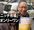 小さな会社のニッチ戦略・成功7つのポイント【3時間】