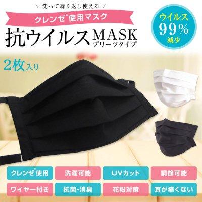 マスク2枚入り繰返し使え肌にやさしい抗ウイルスマスクプリーツタイプ 耳が痛くならないフラットテープ使用