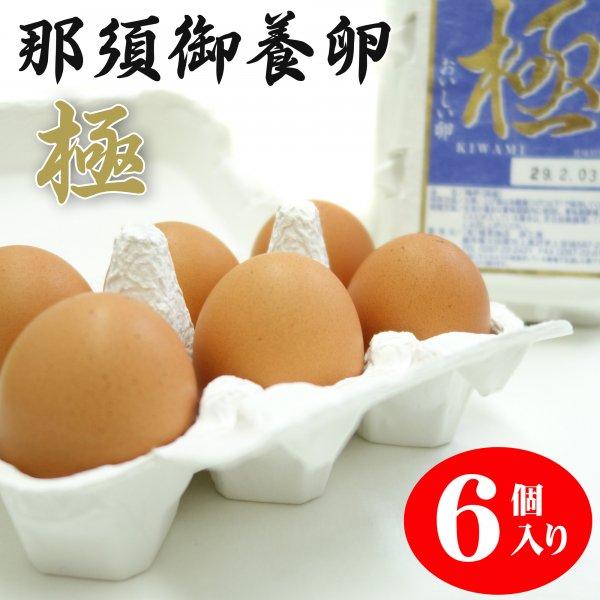 那須御養卵 極 6ヶ入り_画像