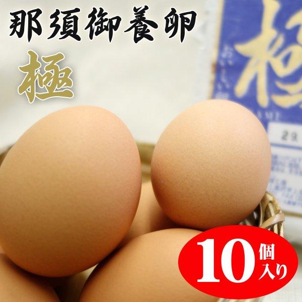 那須御養卵 極 10ヶ入り_画像