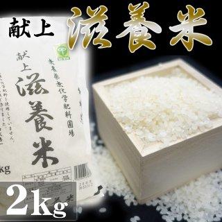 日光産 滋養米 自然農法コシヒカリ 2Kg_画像