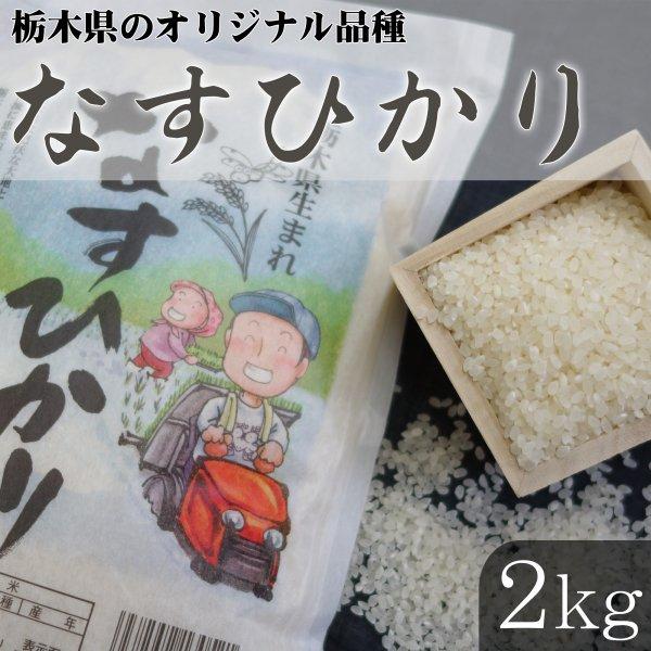 栃木県のオリジナル品種 米 なすひかり 2kg_画像