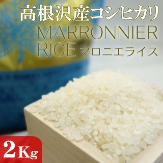 高根沢産コシヒカリ マロニエライス 2kg_画像