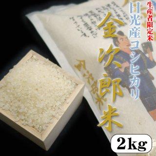 日光産コシヒカリ 金次郎米 2kg_画像