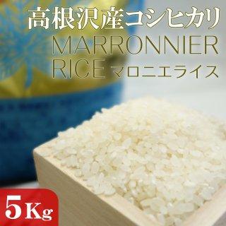 高根沢産コシヒカリ マロニエライス 5kg_画像