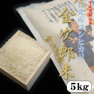 日光産コシヒカリ 金次郎米 5kg_画像