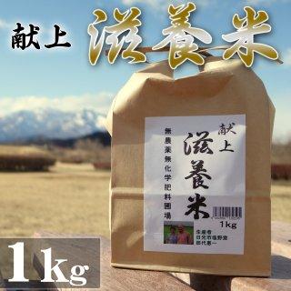 日光産 滋養米 自然農法コシヒカリ 1Kg_画像
