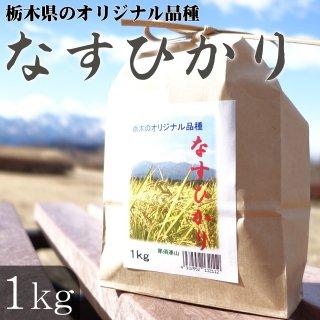 栃木県のオリジナル品種 米 なすひかり 1kg_画像