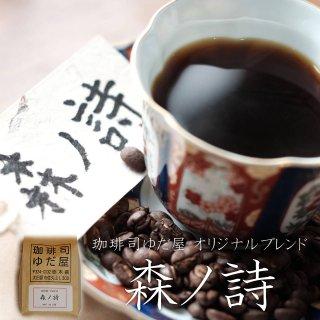 ゆだ屋オリジナルブレンド 森ノ詩 200g [ スペシャルティーコーヒー 珈琲 豆 粉 自家焙煎  ]_画像