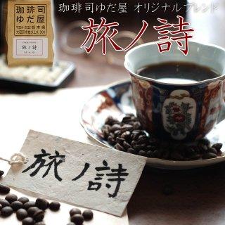 ゆだ屋オリジナルブレンド 旅ノ詩 200g [ スペシャルティーコーヒー 珈琲 豆 粉 自家焙煎  ]_画像