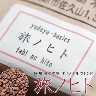 ゆだ屋オリジナルブレンド 旅ノヒト 200g [ スペシャルティーコーヒー 珈琲 豆 粉 自家焙煎  ]_画像