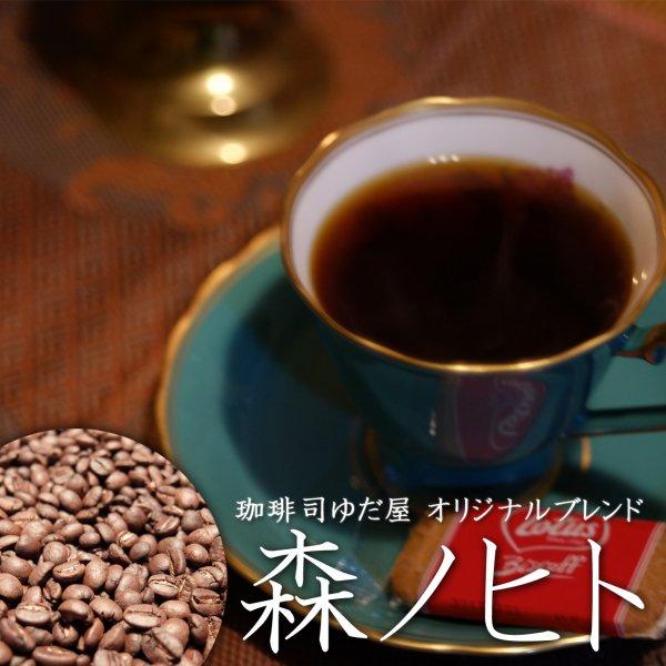 ゆだ屋オリジナルブレンド 森ノヒト 200g [ スペシャルティーコーヒー 珈琲 豆 粉 自家焙煎  ]_画像
