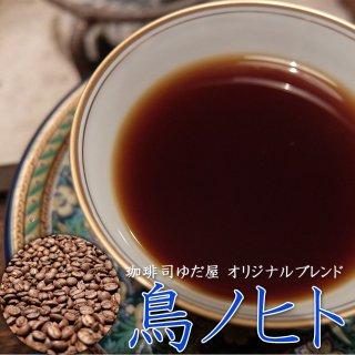 ゆだ屋オリジナルブレンド 鳥ノヒト 200g [ スペシャルティーコーヒー 珈琲 豆 粉 自家焙煎  ]_画像