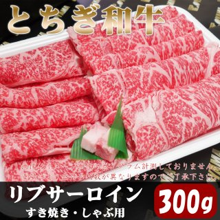 とちぎ和牛 リブサーロイン(リブロース) すき焼き・しゃぶ用 300g  [ 栃木 牛肉 ギフト 贈り物 プレゼント ]_画像