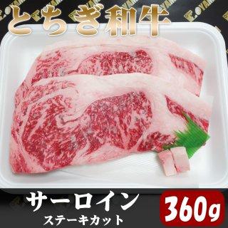 とちぎ和牛 サーロイン ステーキカット 360g [ プレゼント 牛肉 ギフト 贈り物 ]_画像