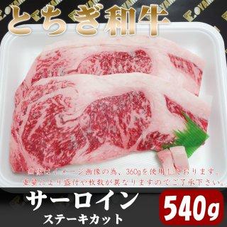 とちぎ和牛 サーロイン ステーキカット 540g [ プレゼント 牛肉 ギフト 贈り物 ]_画像