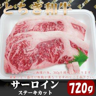 とちぎ和牛 サーロイン ステーキカット 720g [ 栃木 牛肉 ギフト お中元 贈り物 プレゼント ] _画像