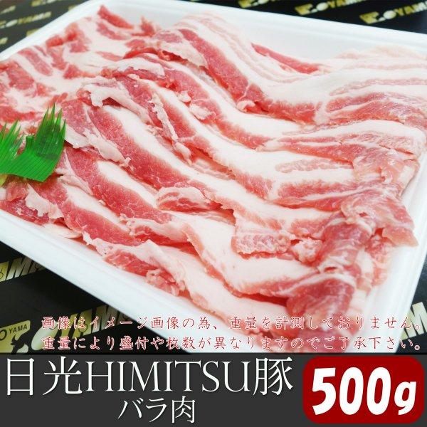 日光HIMITSU豚 バラ 500g [  栃木 豚肉 ギフト 贈り物 ご卒業 ご送別 お祝い  ]
