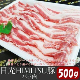 日光HIMITSU豚 バラ 500g [ プレゼント 豚肉 ギフト 贈り物 ]_画像