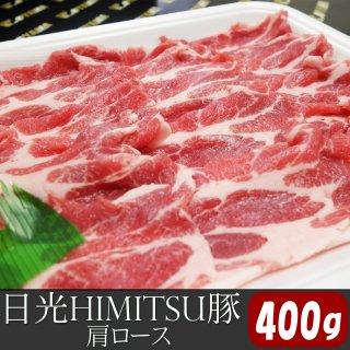 日光HIMITSU豚 肩ロース 400g  [ 栃木 豚肉 ギフト 贈り物 プレゼント ] _画像