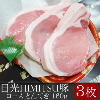 日光HIMITSU豚 ロース とんてき 160g×3枚  [ 栃木 豚肉 ギフト お中元 贈り物 プレゼント ] _画像