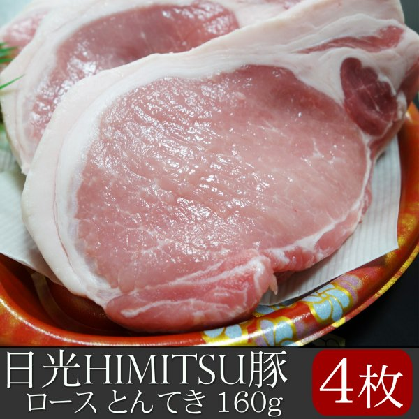 日光HIMITSU豚 ロース とんてき 160g×4枚  [ 栃木 豚肉 ギフト 贈り物 プレゼント 入学祝 入社祝 ] _画像
