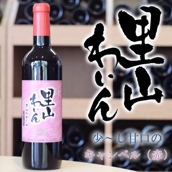 かぬま 里山ワイン キャンベル 赤ワイン 720ml [ お土産 お酒 ギフトセット 贈り物 プレゼント 入学祝 入社祝 ]_画像
