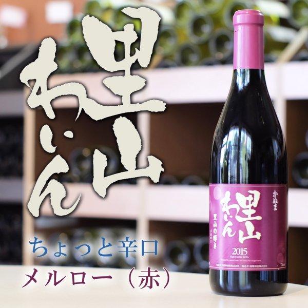 かぬま 里山ワイン メルロー 赤ワイン 720ml  [ お土産 お酒 ギフトセット 贈り物 プレゼント お歳暮 ]_画像