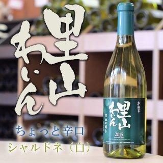 かぬま 里山ワイン シャルドネ 白ワイン 720ml  [ お土産 お酒 ギフトセット 贈り物 プレゼント 入学祝 入社祝 ]_画像