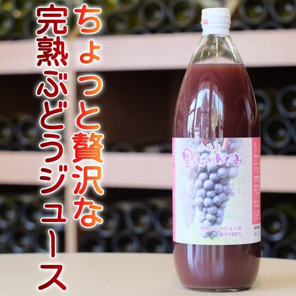 かぬま 里山のめぐみ 完熟ぶどうジュース 1000ml [ お土産 プレゼント 贈り物 ]_画像