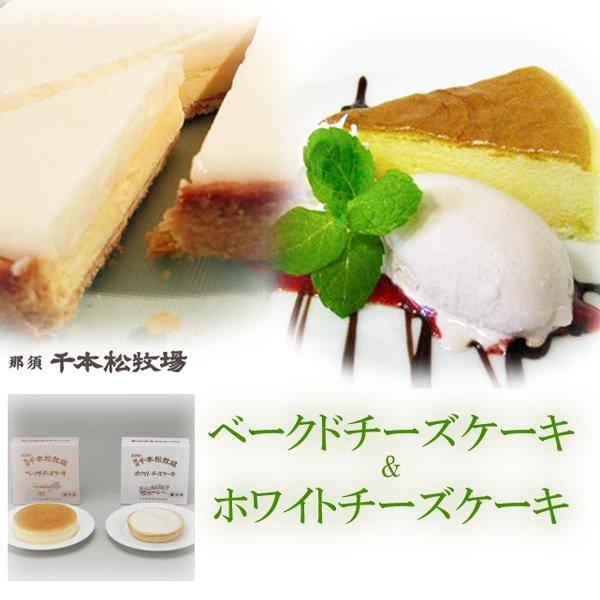 千本松牧場のベークド&ホワイトチーズケーキ2個セット