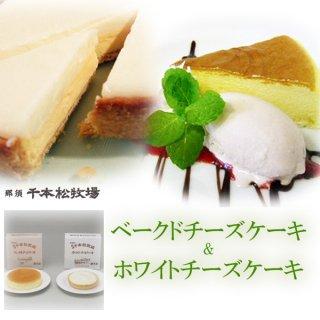 【送料無料】 千本松牧場の「ベークド&ホワイト」チーズケーキ 2個セット [ お土産 お菓子 ギフトセット プレゼント お中元 ]_画像