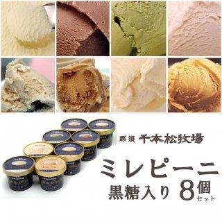 【送料無料】 千本松牧場のアイスクリーム 「ミレピーニ」 8個セット (黒糖入りセット)