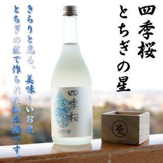 四季桜 とちぎの星 720ml (4合瓶) - 宇都宮酒造_画像