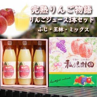 完熟りんごジュース 3本セット_画像