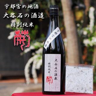 大谷石の酒造 特別純米 菊 720ml (4合瓶) コースター付き - 虎屋本店_画像