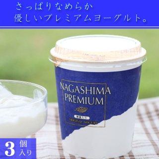 永島牛乳 ナガシマプレミアム 3個入 [ 贅沢ヨーグルト 栃木 手作り ]_画像