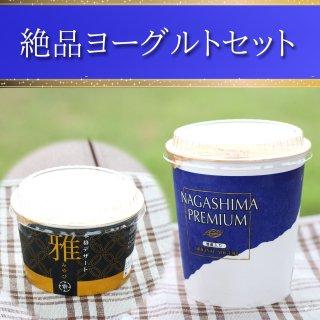 永島牛乳 絶品ヨーグルト 食べ比べセット [ 栃木 お土産 ギフト お歳暮 ]_画像