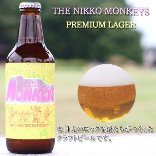 THE NIKKO MONKEYS (ザ・ニッコーモンキーズ) プレミアムラガー - 日光クラフトビール_画像