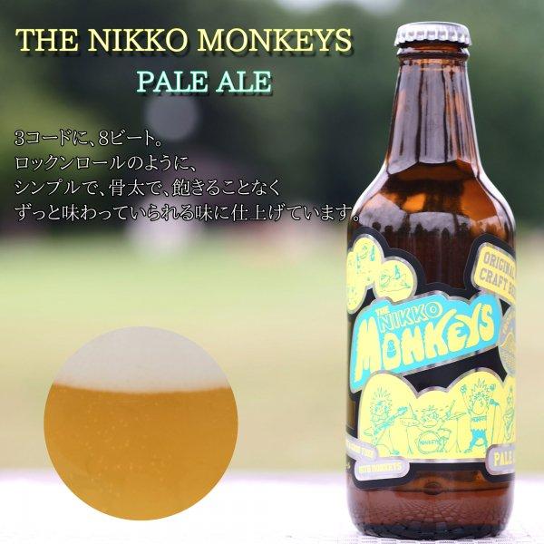THE NIKKO MONKEYS(ザ・ニッコーモンキーズ) ペールエール