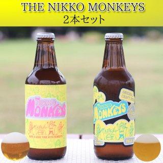 日光のクラフトビール THE NIKKO MONKEYS (ザ・ニッコーモンキーズ) 2本セット_画像