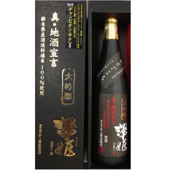 澤姫 大吟醸 真・地酒宣言 1800ml(一升瓶)_画像