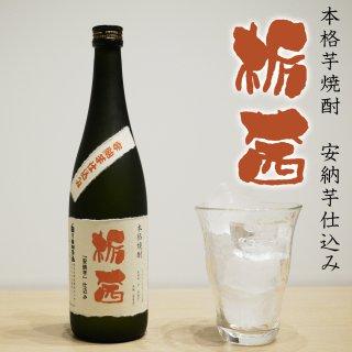 本格焼酎 栃茜 安納芋仕込み 720ml (4合瓶) - 白相酒造 _画像