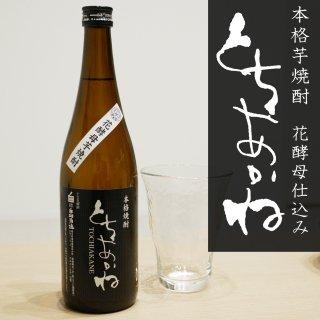花酵母仕込み 芋焼酎 とちあかね 720ml (4合瓶) - 白相酒造 _画像